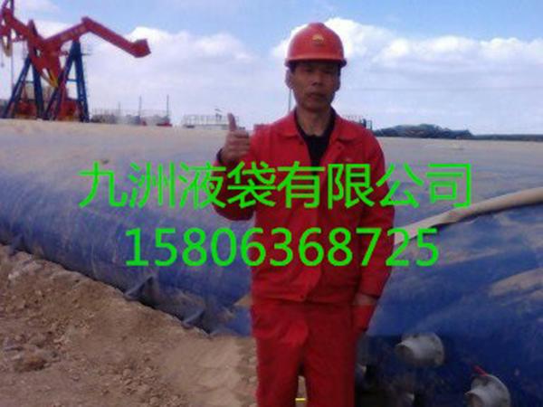 6油田专用液袋