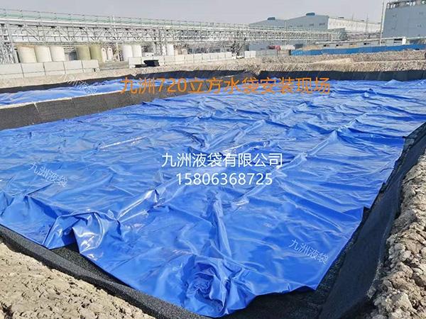 720立方水袋安装现场