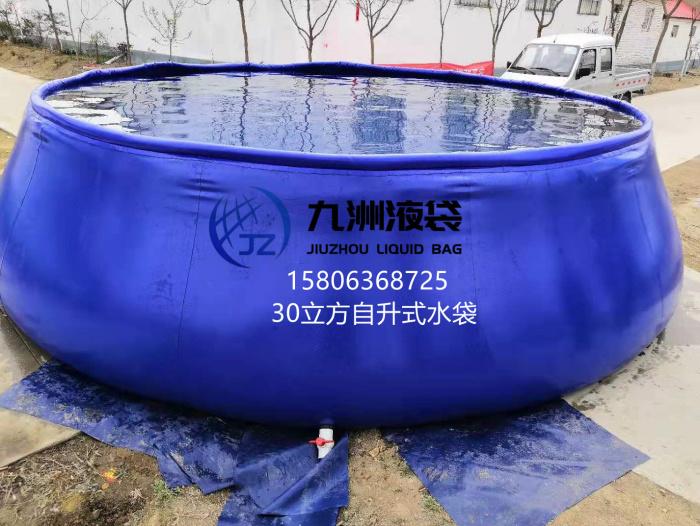 自升式水袋
